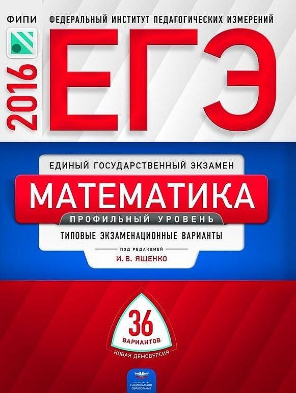 ЕГЭ-2016 математика
