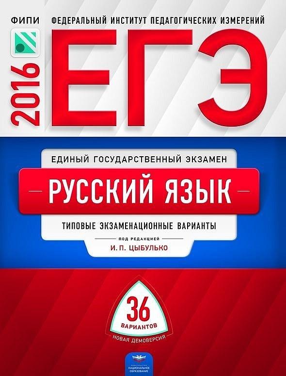 ЕГЭ по русскому языку 2016 год