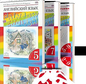 Rainbow english 5-9 классы