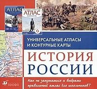 Атласы и контурные карты по истории России