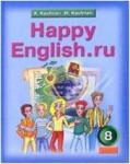 Кауфман. Happy English.ru. 8 класс. Учебник