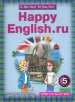 Кауфман. Happy English.ru. 5 класс. Учебник. ФГОС (Титул)
