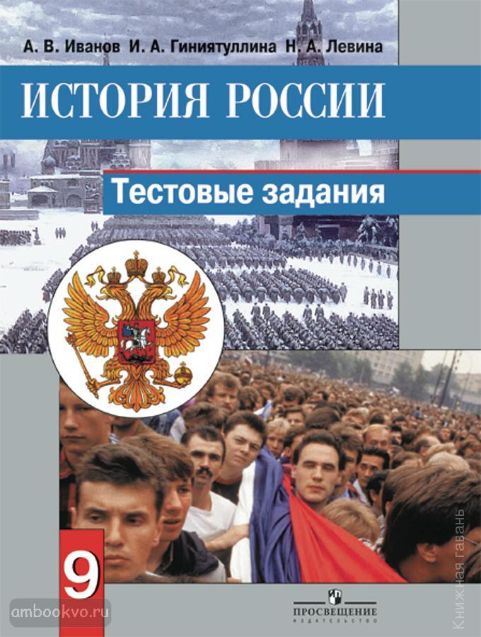 России истории данилов по задания тестовые 9 гдз класс