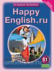 Кауфман. Happy English.ru. 11 класс. Учебник. ФГОС
