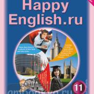 Кауфман. Happy English.ru. 11 класс. Учебник. ФГОС (Титул)