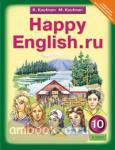 Кауфман. Happy English.ru. 10 класс. Учебник. ФГОС
