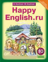 Кауфман. Happy English.ru. 10 класс. Учебник. ФГОС (Титул)