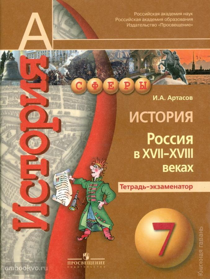 Тетрадь история россии конец 17 в начала 18 7 класс