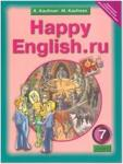 Кауфман. Happy English.ru. 7 класс. Учебник. ФГОС