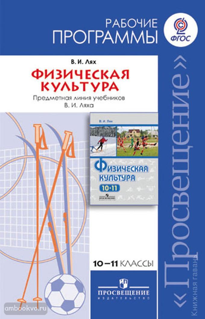Гдз физическая культура 10-11