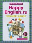 Кауфман. Happy English.ru. 5 класс. Книга для учителя. ФГОС