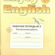 Биболетова Английский с удовольствием enjoy english класс  Биболетова Английский с удовольствием enjoy english 11 класс Рабочая тетрадь №2