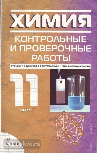 Габриелян класс 2005 химии решебник 9 по