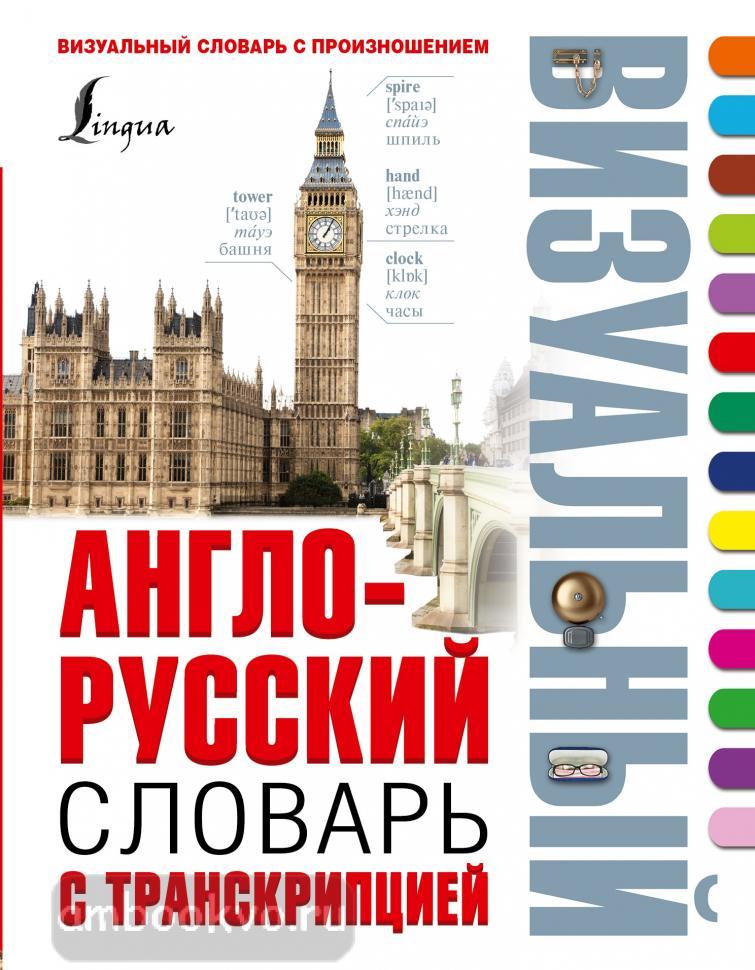 русско-словенский разговорник с транскрипцией есть доставка Санкт-Петербургу