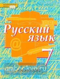 гдз русский язык 7 класс русское слово учебник
