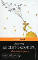 Сент-Экзюпери. Маленький принц. Pocket book