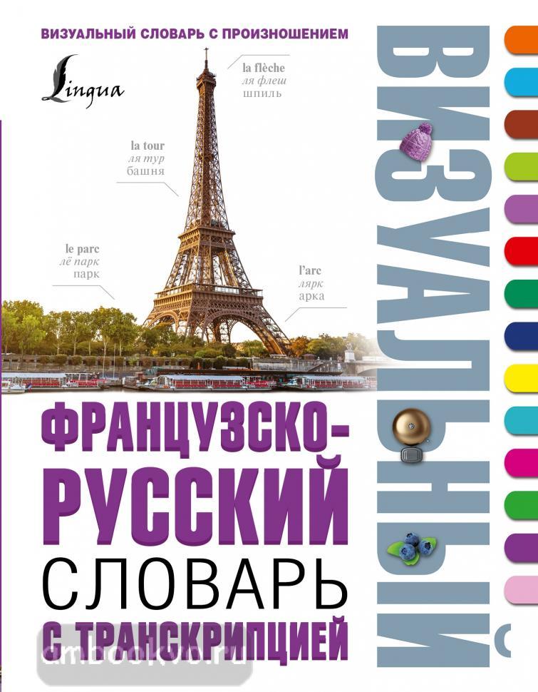 визуальный словарь французского языка pdf