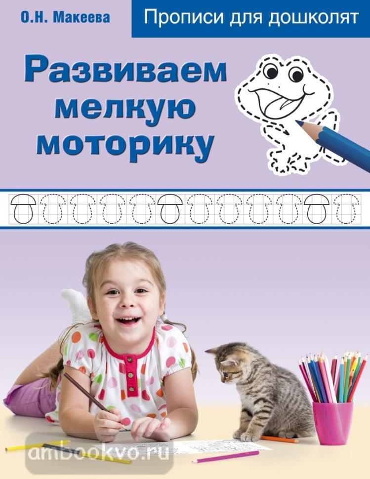 Купить эксмо. пропись для дошколят развиваем мелкую моторику макеева о.н., цена эксмо. прописи для дошколят развиваем мелкую мот.