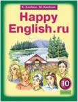 Кауфман. Happy English.ru. 10 класс. Учебник