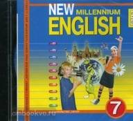 Деревянко. New Millennium English. 7 класс. CD mp3. ФГОС (Титул)