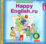 Кауфман. Happy English.ru. 8 класс. CD диск. ФГОС