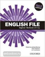 English File. Beginner. Third edition (Oxford)