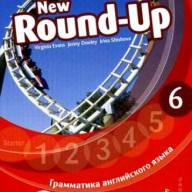 New Round-Up 6. Student's Book + CD-диск (Pearson)
