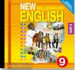 Гроза. New Millennium English. 9 класс. CD диск. ФГОС