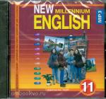Гроза. New Millennium English. 11 класс. CD диск. ФГОС