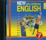 Деревянко. New Millennium English. 7 класс. CD диск. ФГОС