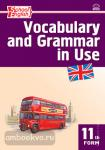 Vocabulary and Grammar in Use. Английский язык. 11 класс. Сборник лексико-грамматических упражнений. ФГОС
