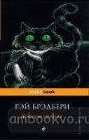 Брэдбери. Кошкина пижама. Pocket book