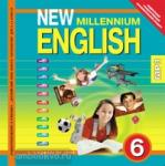 Деревянко. New Millennium English. 6 класс. CD диск. ФГОС