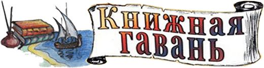 интернет магазин Книжная гавань